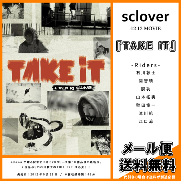 sclover/TAKE iTの商品画像