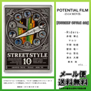 POTENTIAL FILM/STREET STYLE 10