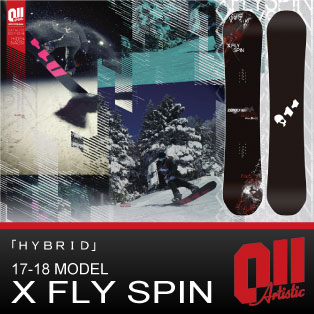 X FLY SPIN画像