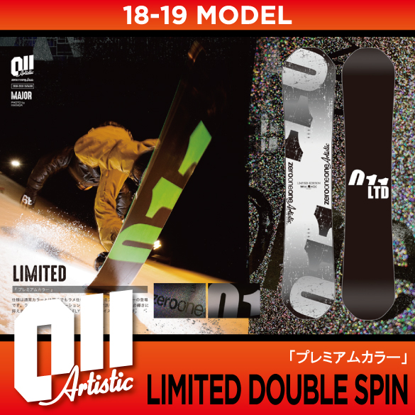 011Artistic/LIMITED DOUBLE SPIN